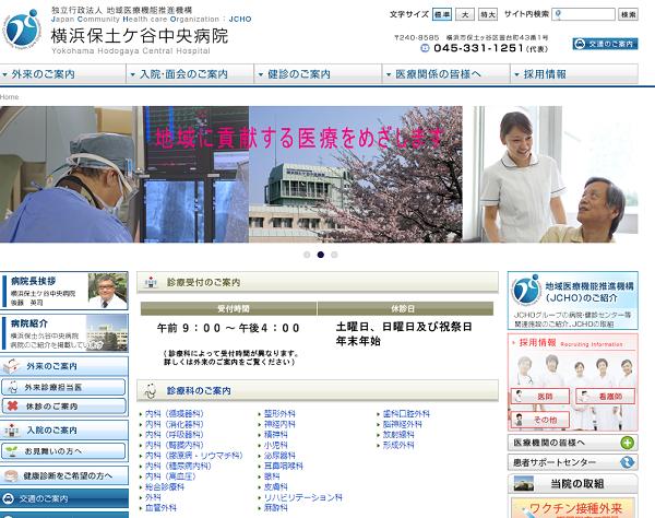 JCHO横浜保土ケ谷中央病院